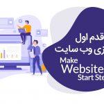 قدم اول راه اندازی سایت و فروشگاه اینترنتی