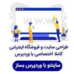 طراحی سایت وردپرسی