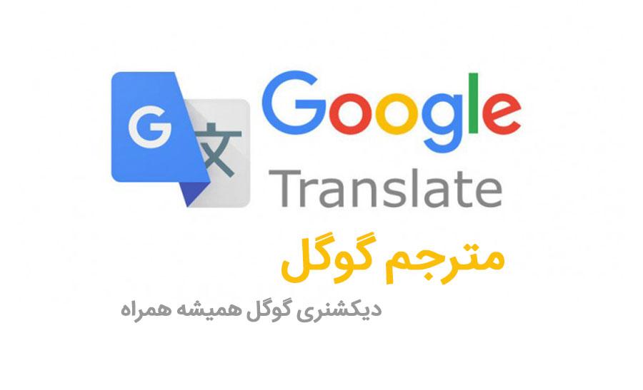 دانلود مترجم گوگل ترنسلیت google translate