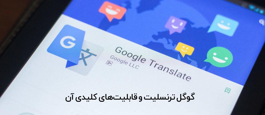 گوگل ترنسلیت