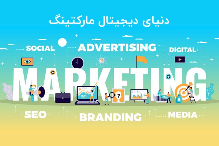 دنیای دیجیتال مارکتینگ